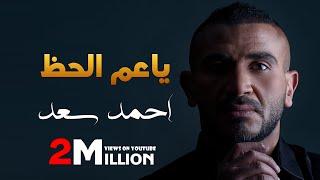 Ahmad Saad   Ya3am eL7az | احمد سعد - يا عم الحظ