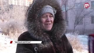 """""""Белая береза"""""""