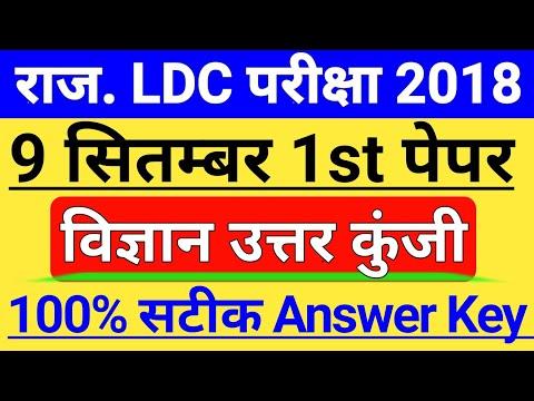 Rajasthan LDC 9 September Science Answer Key ||Rajasthan LDC 9 September 1st Paper Answer Key