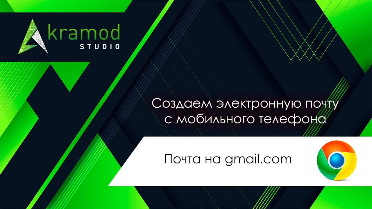 Как сделать себе e mail 840