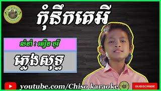 កុំនឹកគេអី ភ្លេងសុទ្ធ - Kom nek ke ey pleng sot - Chiso karaoke