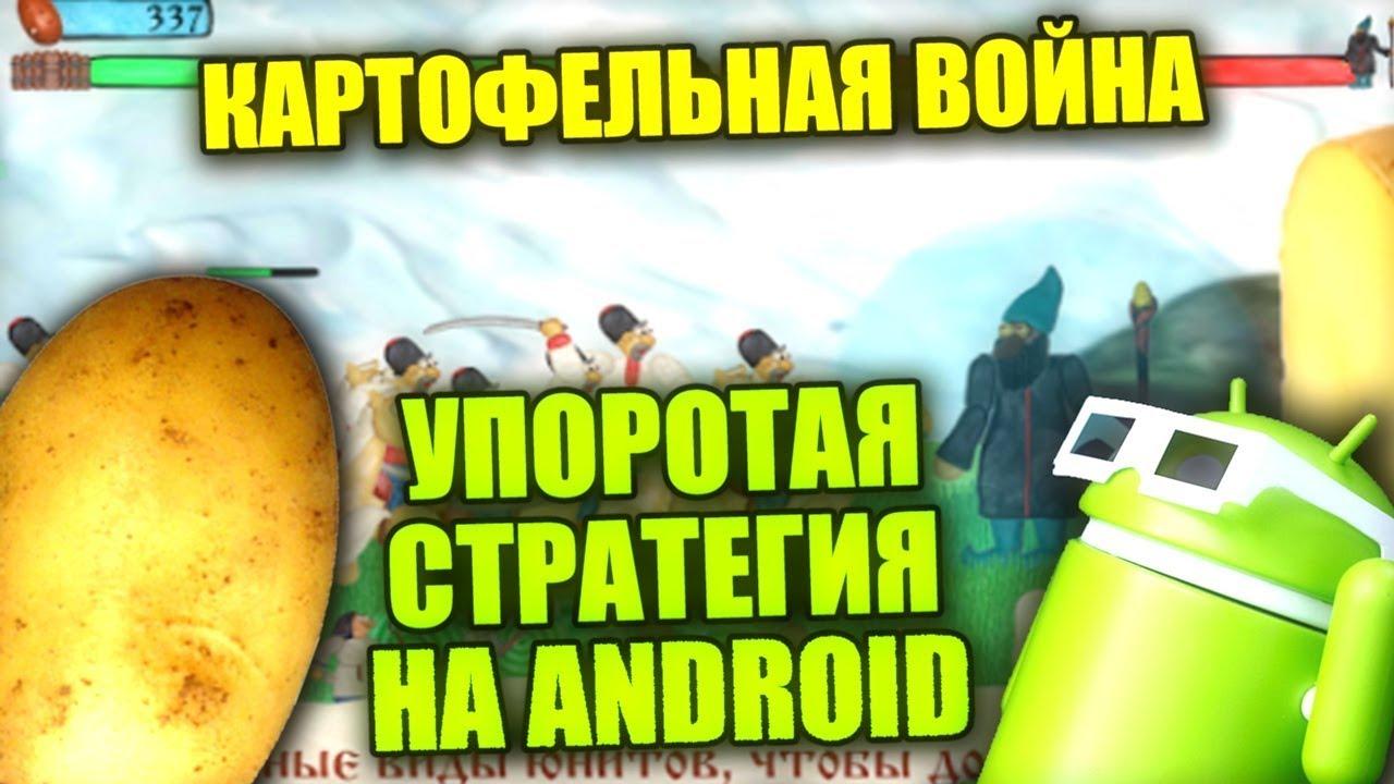Топ 10 лучших игр на андроид за все время ! - …
