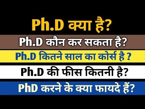 Download PhD Kya hai   PhD kya hota hai in hindi   PhD kaise kare in hindi   PhD course details [ hindi ]
