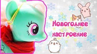 Май Литл Пони Новогоднее настроение Видео МЛП