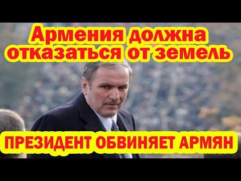 Тер-Петросян: «Армения должна отказаться от идеологии «земли-земли» - ПРЕЗИДЕНТ ОБВИНЯЕТ АРМЯН