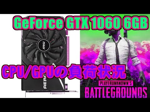 [実況] PUBG(PC) [GeForce GTX 1060]