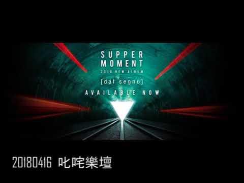 20180416 Supper Moment @電台 903 叱咤樂壇