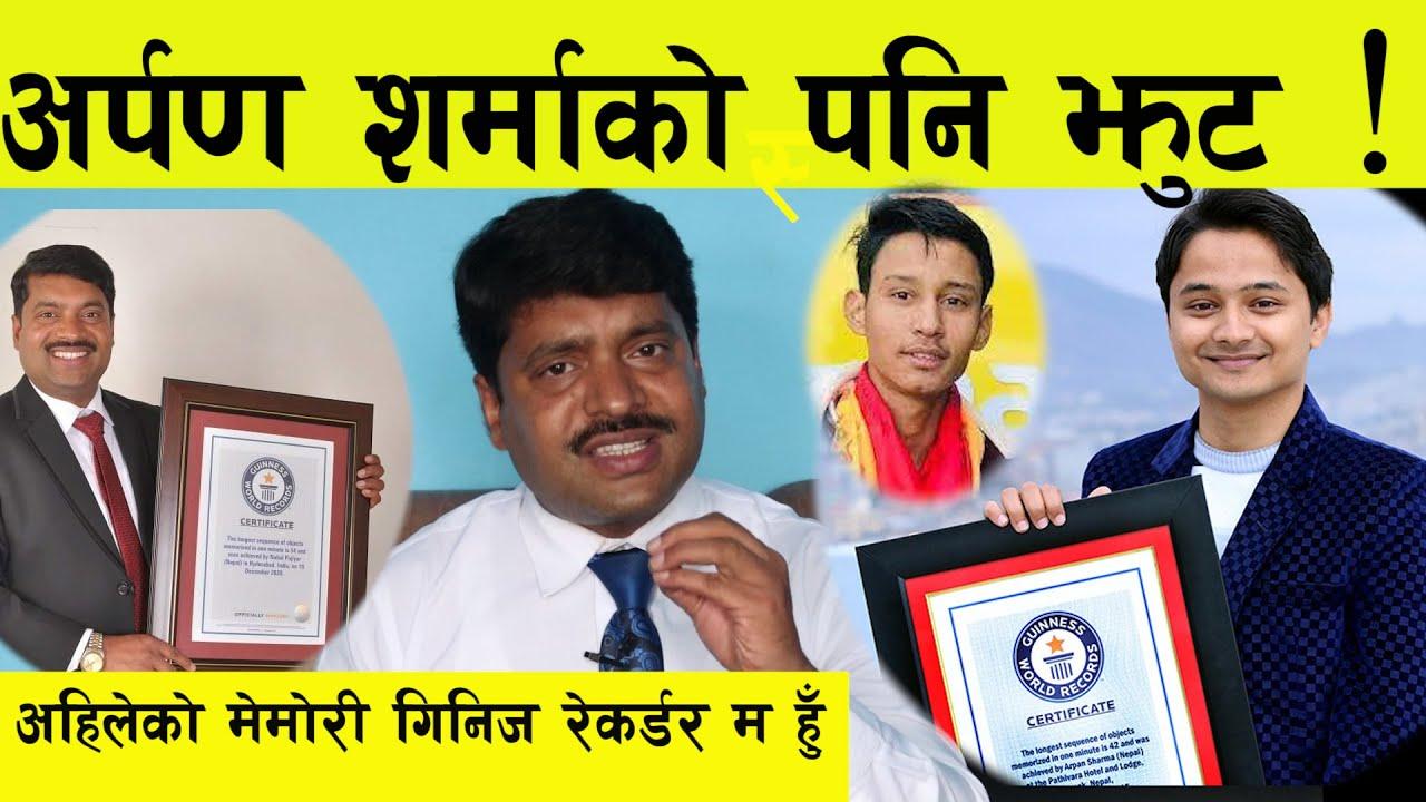 Arpan Sharma को  पनि झुट !  Guniess Recorder Memory King म हुँ : Nabal Pajiyar