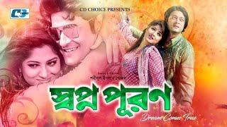 স্বপ্ন পূরণ | Shopno Puron | Bangla Full Movie | Ferdous | Moushumi | Shohel Rana
