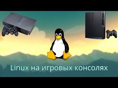 Linux на игровых консолях