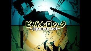 Nabersiniz yoldaşlarım, Naruto animesinin 52.bölümünde başlayan yen...