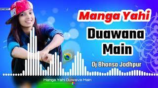 Tenu Na Bol Pawaan Dj Remix | Manga Yahi Duawa Main Remix