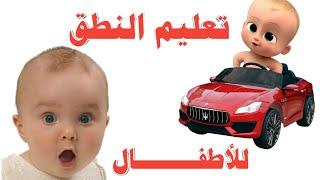 تعليم الاطفال النطق  👶 كلمات مهمة للأطفال الصغار 🐣 تعليم الاطفال الكلام 🐥