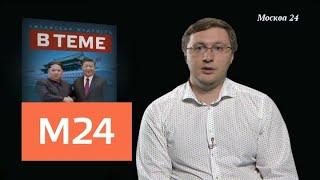 'В теме': визит лидера Северной Кореи в КНР - Москва 24