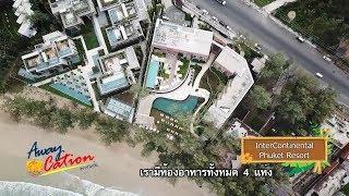 051062 Awaycation Ep131 InterContinental Phuket Resort (อินเตอร์คอนติเนนตัล ภูเก็ต รีสอร์ท)