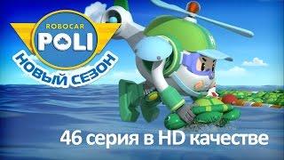 Робокар Поли - Суматошная рыбалка - Новая серия про машинки (мультфильм 46 в Full HD)
