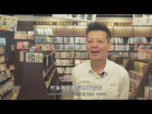 2.楊志朗‧愛學網名人講堂(印尼文字幕)