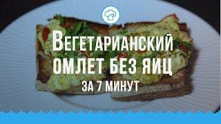 Вегетарианский омлет без яиц за 7 минут || КУХНЯ ДЛЯ ДУШИ