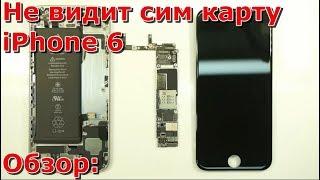 видео Не видит сим-карту iPhone 6