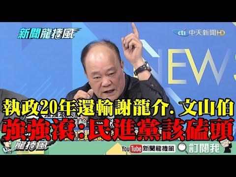 【精彩】陳吉仲把韓當屁?綠執政20年還輸龍介、文山伯 強強滾:民進黨該磕頭!