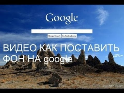 как поставить фон на стартовую страницу Google 2014