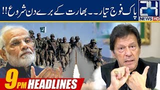 News Headlines    9:00pm   17 Aug 2019   24 News HD