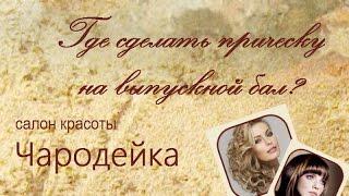 Где сделать Прическу на выпускной 2015 - салон Чародейка Нижний Новгород