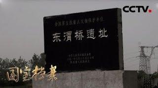 《国宝档案》 20190823 盛世长安——漕运重地| CCTV中文国际