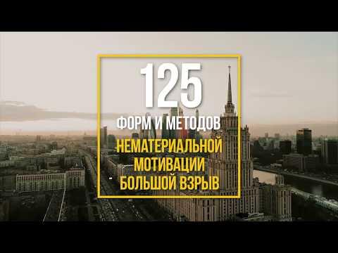 Смотреть Выступление Владимира Моженкова 23.03,19 - 125 Форм и методов нематериальной мотивации. Короткое онлайн
