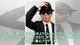 ウルフルズ恒例ライブ「ヤッサ」、サポートメンバーに真心ブラザーズ桜...