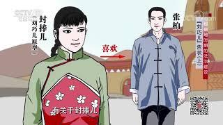 """《法律讲堂(文史版)》 20191028 根据地时期的法治建设·""""刘巧儿""""告状(上)  CCTV社会与法"""