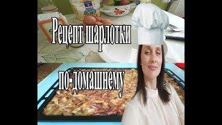 Рецепт шарлотки по домашнему