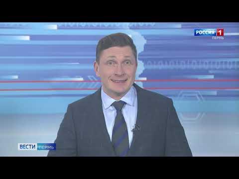 «ВЕСТИ-Пермь» - вечерний выпуск 27.02.2020