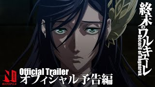 Record of Ragnarok | Official Trailer | Netflix Anime