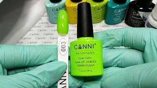 Гель лак CANNI 003 неоновый салатовый Коллекция гель лаков Canni