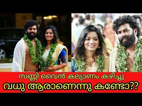 Sunny Wayne Marriage |Malayalam actor Sunny wayne |Malayalam Movies