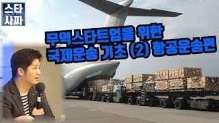 무역스타트업을 위한 국제운송 기초(2) 항공운송편