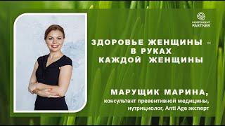 Здоровье женщины - в руках каждой женщины, - Марина Марущик, нутрициолог, AntiAge-эксперт