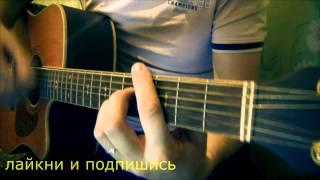 Бумбокс вахтерам - аккорды