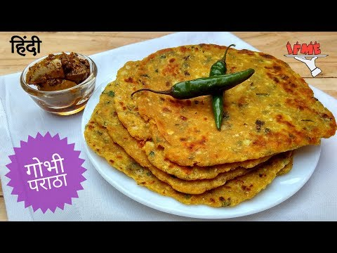 Gobi Paratha Recipe In Hindi By Indian Food Made Easy
