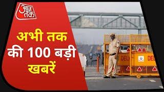 Hindi News Live:  देश-दुनिया की इस वक्त की 100 बड़ी खबरें I Shatak AajTak I Top 100 I Apr 15, 2021