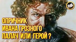 Шеф тайной полиции Ивана Грозного. Опричники русского царя