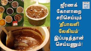 how-to-make-diwali-legiyam-at-home-diwali-marunthu-recipe-in-tamil-diwali-recipes-htt