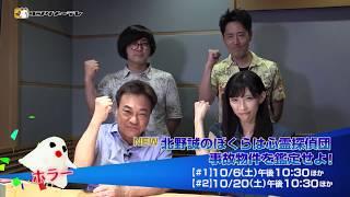 詳細はこちら http://www.entermeitele.com/horror/bokura_jikobukken.h...