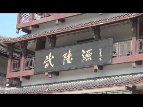 Beautiful Zhangjiajie, Fenghuang