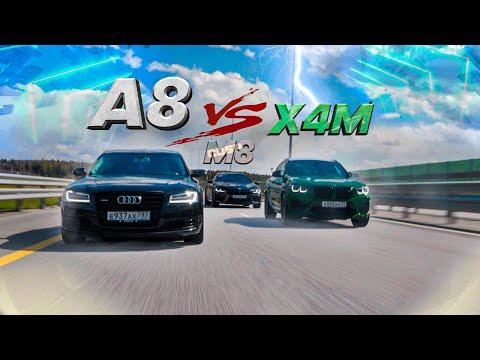 Ауди A8L Stage 3 на турбинах от RS6! Объедет ли X4M на Stage 2?