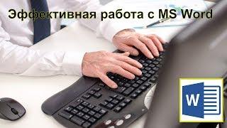 Эффективная работа с MS Word | Компьютерная грамота