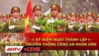 Kỷ niệm 73 năm ngày truyền thống CAND- GIữ trọn niềm tin với Đảng | ANTV