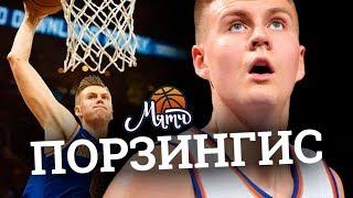 Кристапс Порзингис удивляет атакующей эффективностью / NBA NEWS #36
