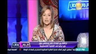 تراشق بين قيادات فتح وحماس حول دور تركيا في القضية الفلسطينية